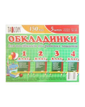 Комплект обложек для пособий и рабочих тетрадей 1 - 4 классов, ТМ Taskom