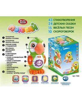 Интерактивное животное 7496 Попугай,сенсор,стихи,сказки,песни,диктофон,в коробке