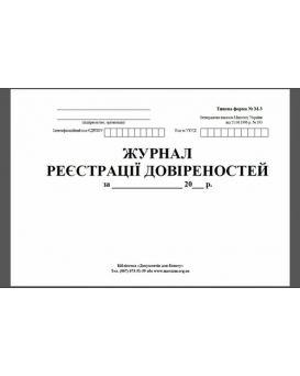 Журнал регистрации доверенностей 50 л.