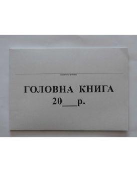 Главная книга небюджетного учреждения 48 л., офсетная бумага