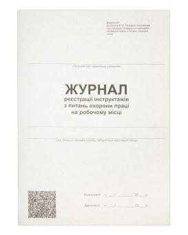 Журнал регистрации инструктажа по вопросам охраны труда на рабочем месте, 48 арк., офсетная