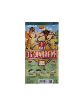 NEO Обложки д/учебников 1кл/30 200мкм 2001-NE