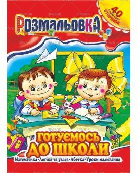 Книжка Раскраска Микс №4
