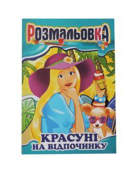 Книжка Раскраска Микс №2 РМ-01 ТМ Апельсин