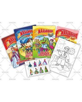 Книжка Раскраска-игрушка с цвет. наклейками А4 Микс №1 РМ-02 ТМ Апельсин