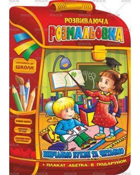 Книжка - Развивающая раскраска В4 «Рюкзачок»16 стр.ТМ Апельсин, в ассортименте