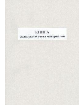 Книга складского учета материалов, 48 листов, бумага офсетная