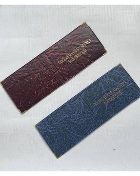 Обложка на «Удостоверение УБД» глянцевая