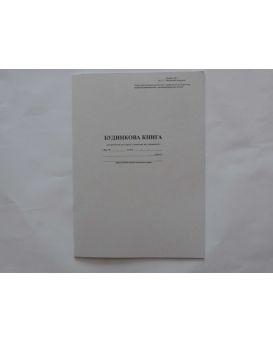 Домовая книга А4 1 1 16л.офсет