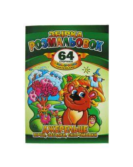 Книжка Раскраска А4 с цветными наклейками, 64 стр., ТМ Апельсин, в ассортименте