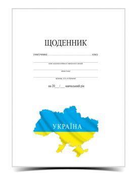 Дневник белый с картой Украины,А5,40 арк. Щ-4 ,ТМ Рюкзачок