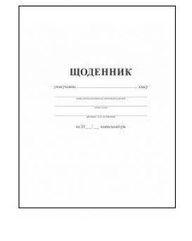 Дневник 42 л., обл. мелованный картон, справочная информация, Gold Brisk