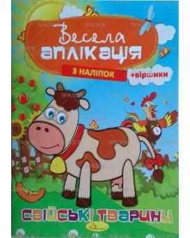 Веселая аппликация из наклеек ,МИКС АЦ-01-03 ТМ Апельсин