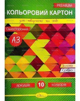 Картон А3 цветной, односторонний, 10 цветов, 10 листов, 300 гр./м2, ТМ Апельсин