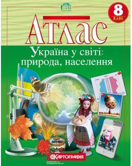 Атлас Украина в мире: природа, население 8кл Картография