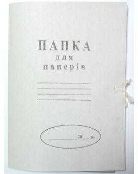 Папка для документов на завязках ,А4,0,35 мм,картонная