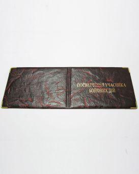 Обложка на «Удостоверение УБД» кожзам