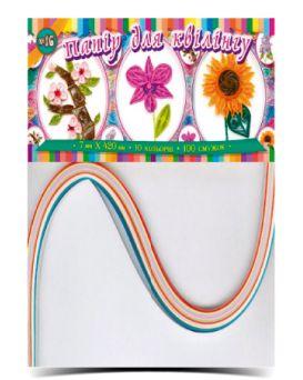 Бумага для квиллинга №16, 10 цветов, толщина 7 мм, длина 420 мм, ТМ Рюкзачок