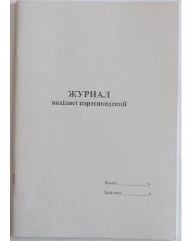 Журнал исходящей корреспонденции, 48 листов, офсетная бумага