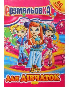Книжка Раскраска-игрушка А4