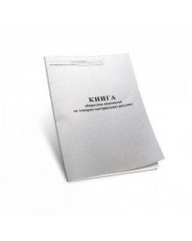 Книга оборотных ведомостей по товарно - материальным счетам 96 листов, бумага офсетная