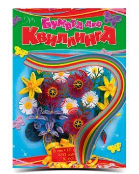 Бумага для квиллинга №01, 12 цветов, толщина 5 мм, длина 420 мм