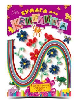 Бумага для квиллинга №02, 12 цветов, толщина 7 мм, длина 420 мм