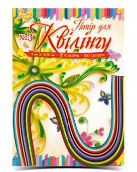 Бумага для квиллинга №03, 12 цветов, толщина 3 мм, длина 420 мм