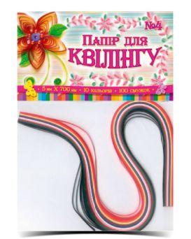 Бумага для квиллинга №04, 10 цветов, толщина 5 мм, длина 700 мм