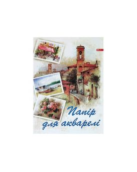 Папка для акварели А4 10 листов, ТМ Рюкзачок
