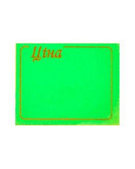 Ценник 6 метров 29 х 36 мм, зеленый, F1/5/440