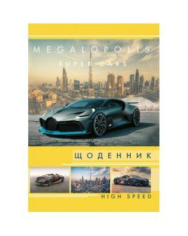 Дневник 48 л., В5, Супер «Автомобили»