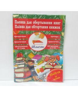 805-45*30*10 Пленка для обертывания книг 45*30см*10 листов, 0,08 мм прозрач. без узора