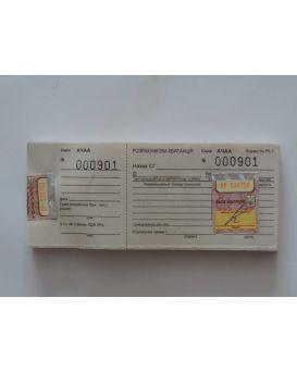 Расчетная квитанция (ФРК-1)( гологр.),газ(ВЛ 107955-107984)