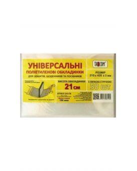 Комплект регулируемых обложек h 210 для тетрадей, дневников, клеевые, 3 шт, п/э 150 мкм, ТМ Taskom