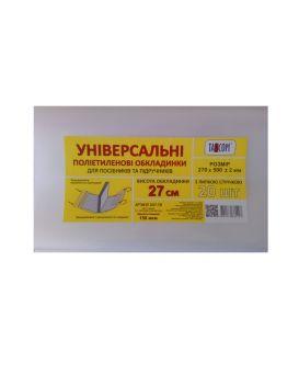 Комплект регулируемых обложек h 270 для пособий и учебников, 3 шт., п/е 150 мкм, TM TASCOM