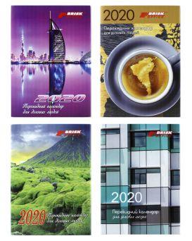 Календарь перекидной офисный 2020