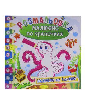 Книжка Раскраска «Рисуем по крапочках» ТМ Апельсин, в ассортименте