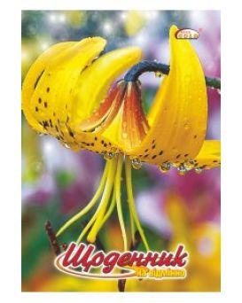 Дневник Gold Brisk «Цветок №1»