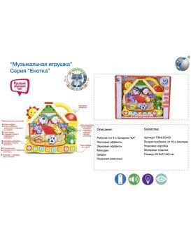 Дом «Енотка» на батарейке, музыка, свет, на русском языке, в коробке 22,5х17,5х5 см