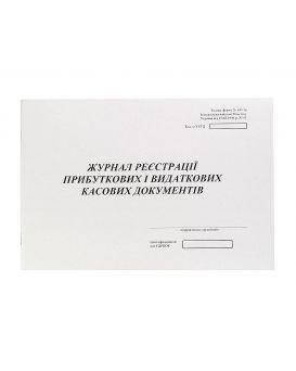 Журнал регистрации нового образца ПКО и РКО 24 листов, офсетная бумага