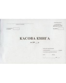 Кассовая книга нового образца А4 48 листов, офсетная бумага