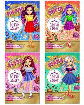 Книжка с наклейками «Одень куклу» 12 листов, в ассортименте
