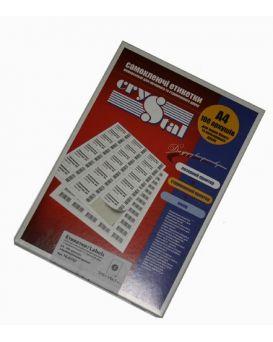 Самоклеящиеся Этикетки Cristal А4 8 шт.на листе (105*74,6) 100 арк.