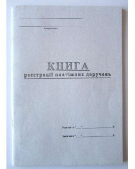 Книга учета платежных поручений 48л.,офс.