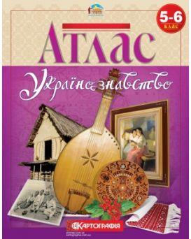 Атлас «Украиноведение» 5 - 6 класс.