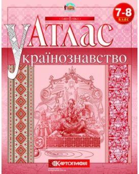 Атлас «Украиноведение» 7 - 8 класс.
