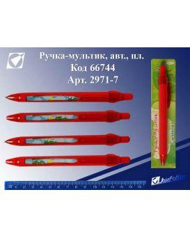 2971-7 Ручка-мультик