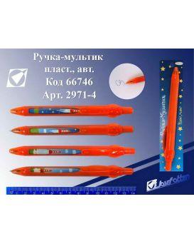2971-4 Ручка-мультик