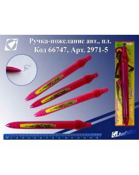 2971-5 Ручка-мультик